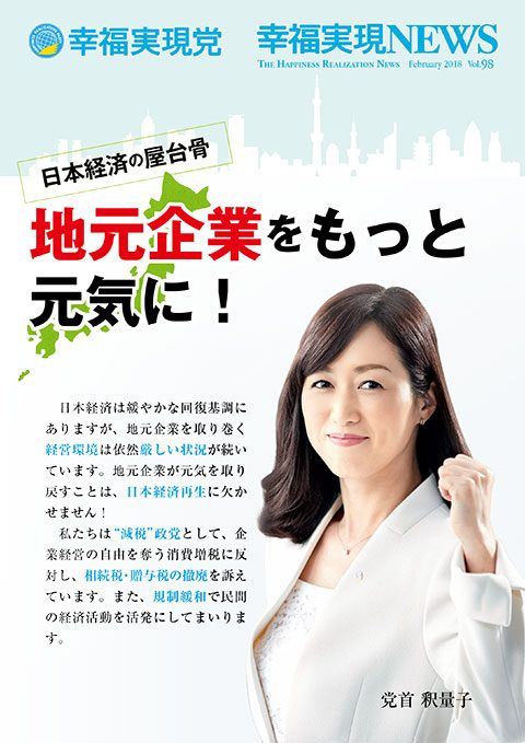 news98表紙