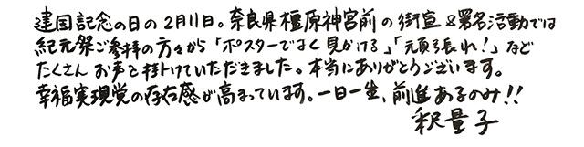 建国記念の日の2月11日。奈良県橿原神宮前の街宣&署名活動では、紀元祭ご参拝の方々から「ポスターでよく見かける」「頑張れ!」など、たくさんお声を掛けていただきました。本当にありがとうございます。幸福実現党の存在感が高まっています。一日一生、前進あるのみ!! 釈量子