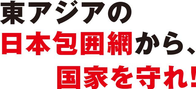 東アジアの日本包囲網から、国家を守れ!