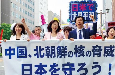 2016年5月、党広島県本部が主催した「中国・北朝鮮の核の脅威から日本を守ろう」デモ