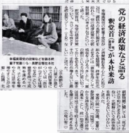 4/25(水)「長野日報」掲載