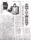 4/20(金)「伊勢新聞」掲載