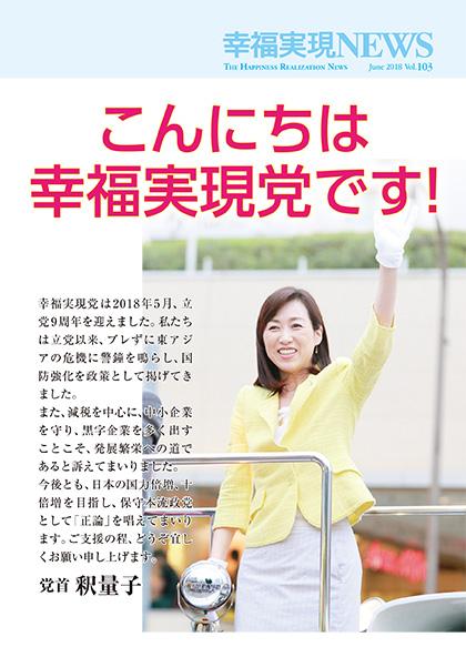 「幸福実現NEWS」レギュラー版2018年5月25日発信103号(閲覧用)