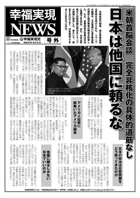【号外】20180613 米朝首脳会談