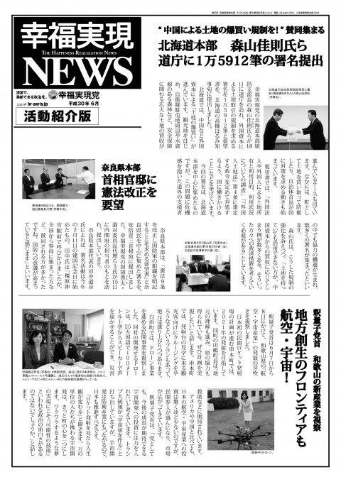 【最終2版】幸福実現NEWS 活動紹介版 6月号-001