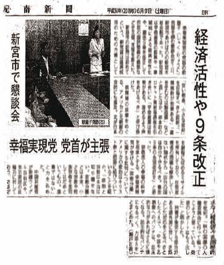 新宮木材会館での懇談会は、紀南新聞(6月9日付)で報じられました。