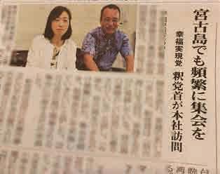 宮古毎日新聞(6月23日付)に掲載されました。