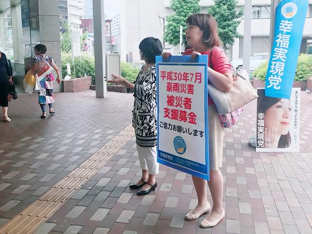 平成30年7月豪雨 幸福実現党 神奈川県本部が募金活動