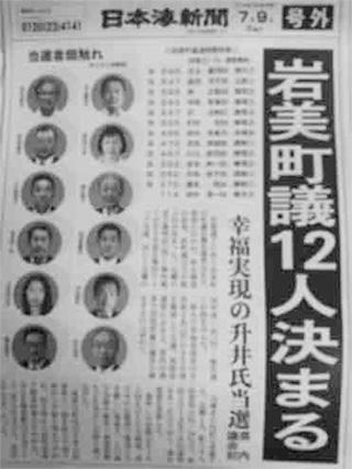 2018年7月9日付「日本海新聞」号外より引用
