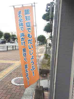 大牟田市(福岡)で認知症対策の視察