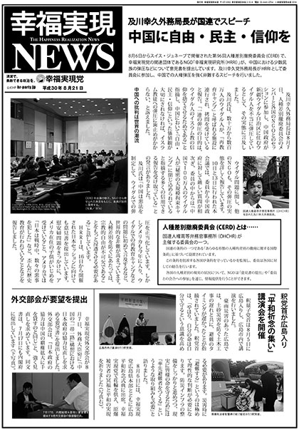 「幸福実現NEWS」活動紹介版2018年8月21日号-1