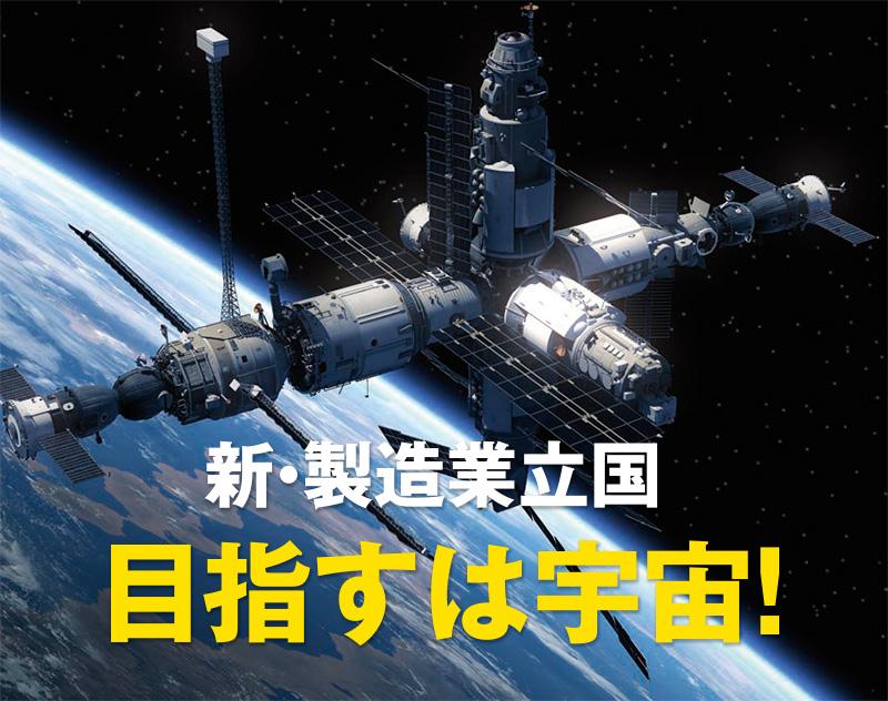 新・製造業立国 目指すは宇宙