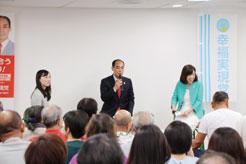 港区(東京)にて鍋島ひさし後援会を激励