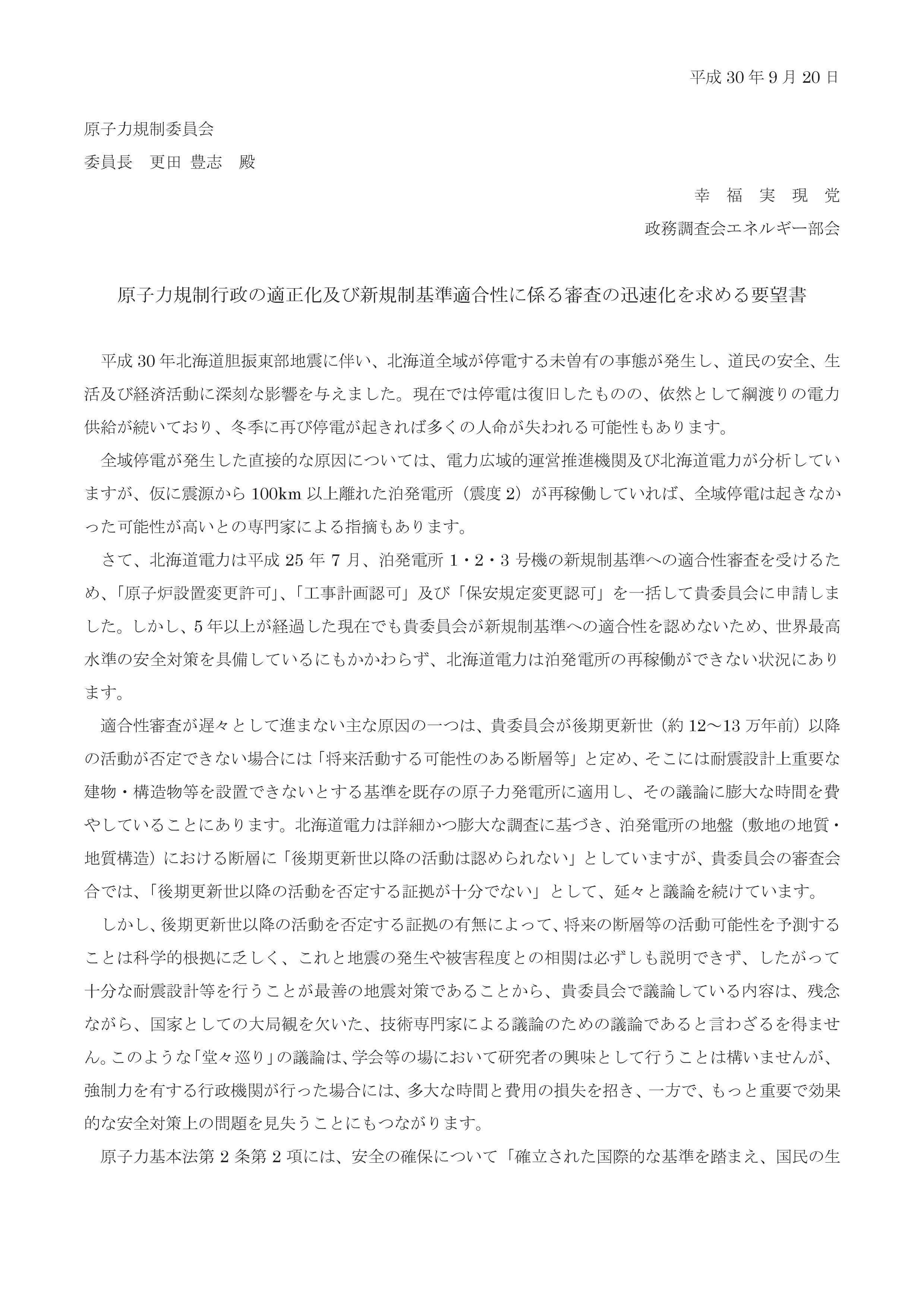 【原子力規制員会宛】要望書-001