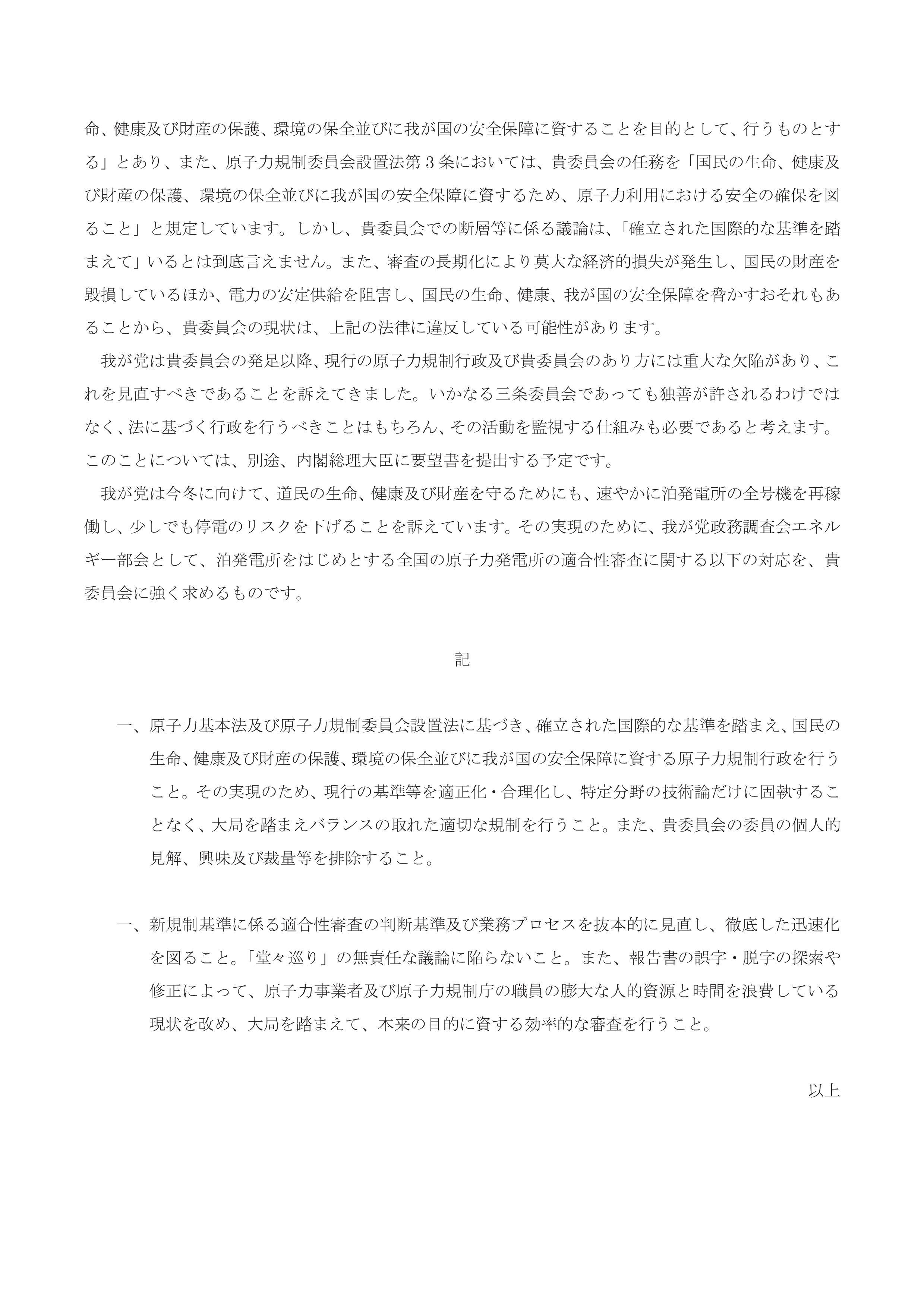 【原子力規制員会宛】要望書-002