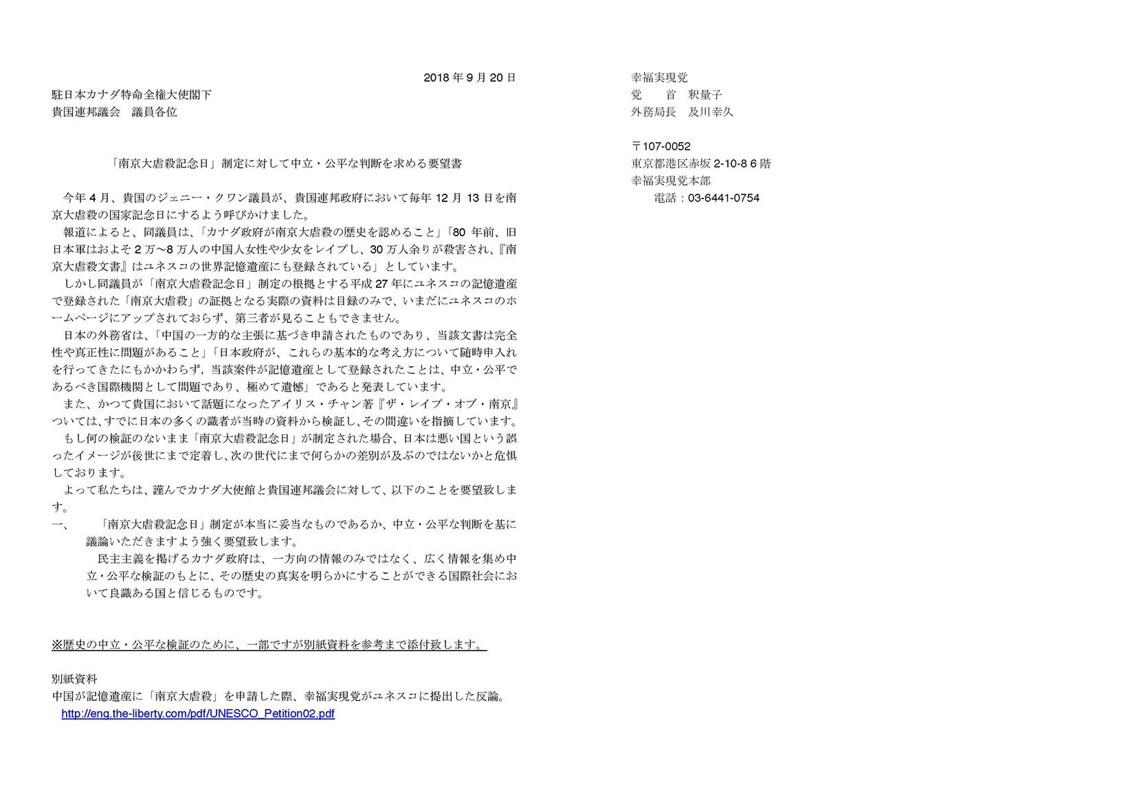 カナダ大使館へ要望書提出