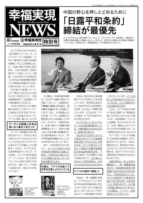 9月26日発信 幸福実現NEWS 特別版 -001