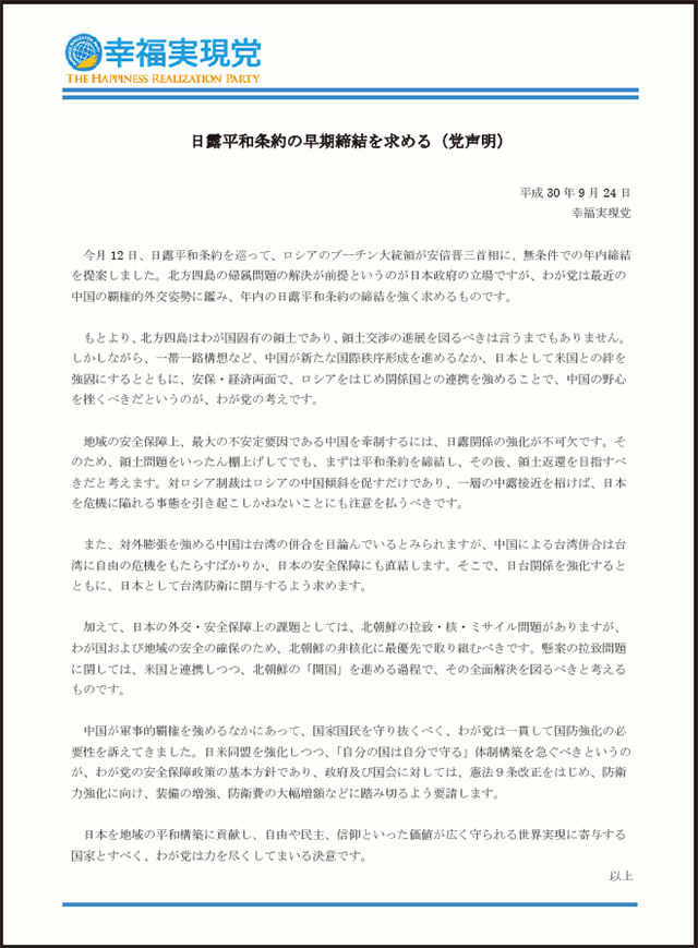 いざ日露平和条約締結へ! ~中国の野心を押しとどめる英断を~