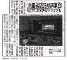 (9月22日付「長岡新聞」)