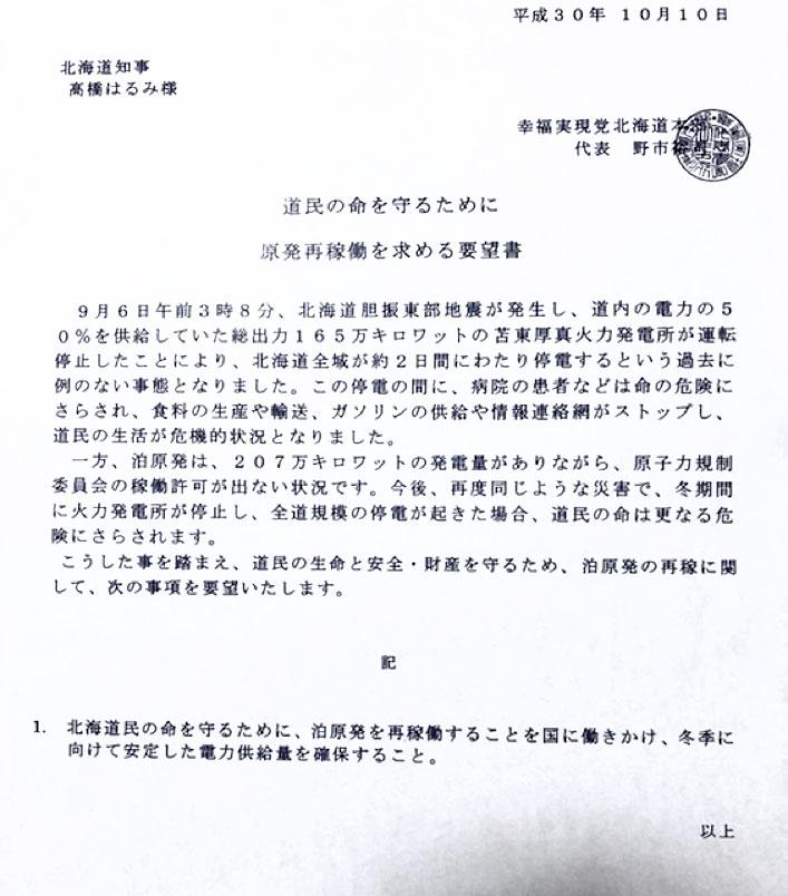 【活動関連】北海道本部「道民の命を守るために原発再稼動を求める要望書」を提出