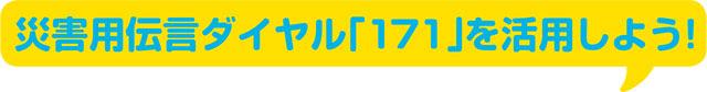 災害用伝言ダイヤル「171」を活用しよう!