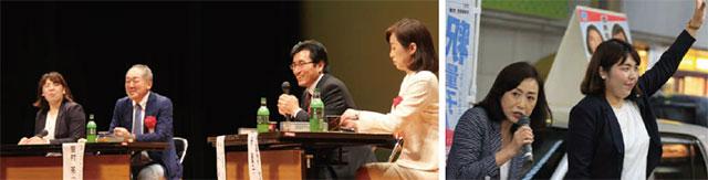 神奈川県本部大会・街頭演説