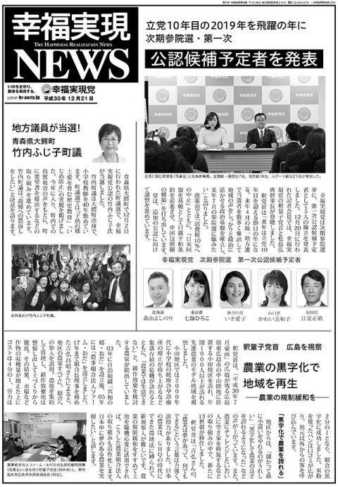 「幸福実現NEWS」活動紹介版 2018年12月21日号-1