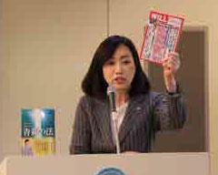 党本部にて活動報告会