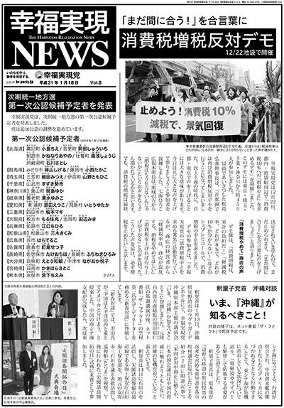 「幸福実現NEWS」活動紹介版 2019年1月17日-Vol.8(モノクロ版)-1