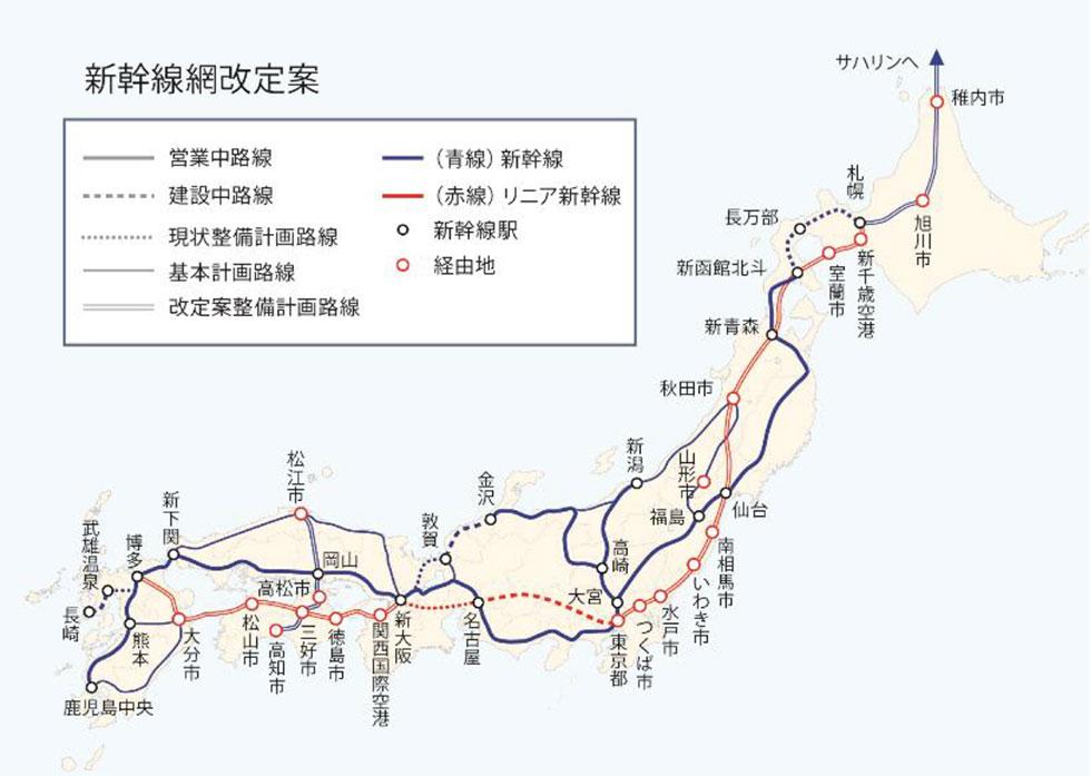*リニア新幹線・幸福実現党改定案
