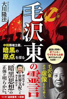 『毛沢東の霊言』