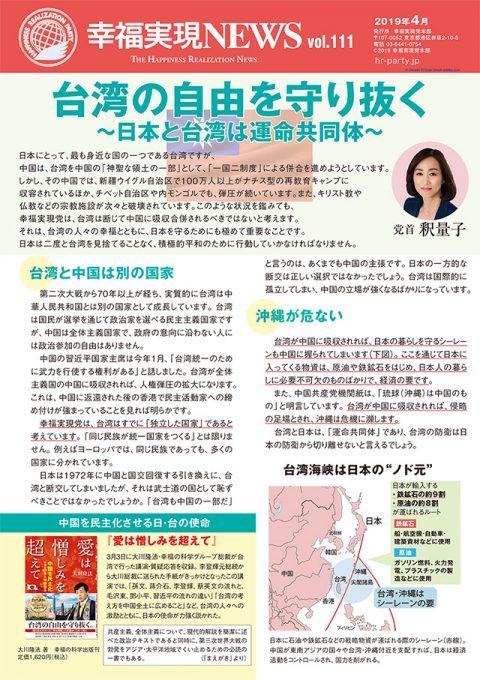 機関紙_l_8562