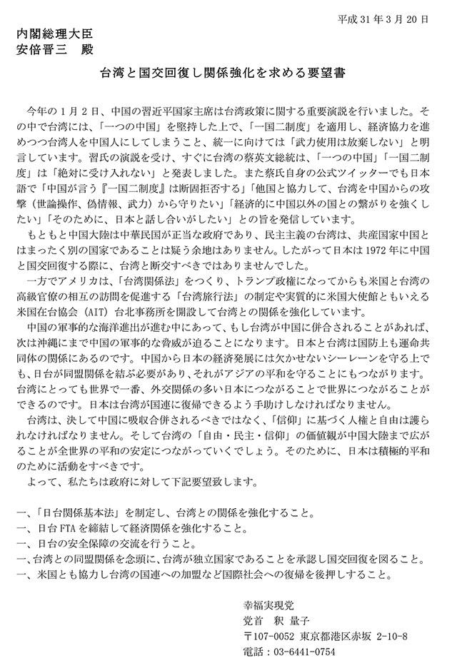 【第5版】台湾と国交回復し関係強化を求める要望書