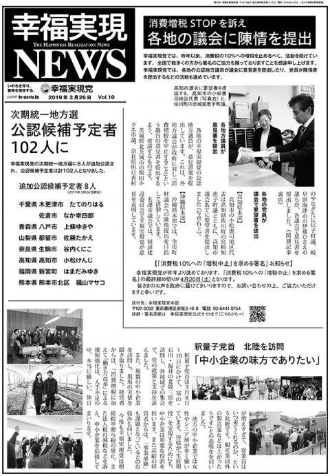 「幸福実現NEWS」活動紹介版 20190326 修正版-1