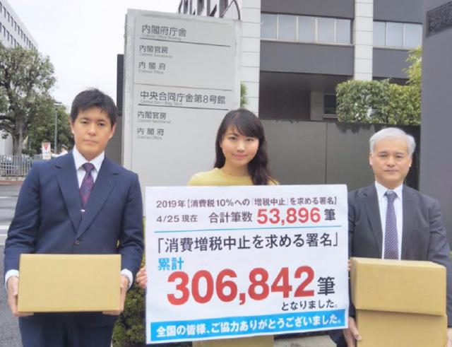 4月26日(金)「消費税 10%への「増税中止」を求める署名」(二次締切分)を提出