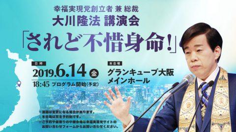 6月大阪・北海道