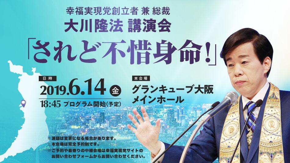 大川隆法総裁 大講演会