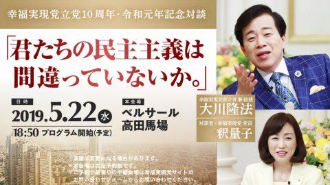 20190522-高田馬場