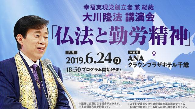 20190624北海道