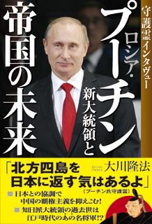 2012年の大統領就任時にプーチン大統領の守護霊霊言を初めて収録した。その際も、「