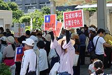 沖縄県本部が「沖縄・台湾・香港の自由を守ろう!」デモ