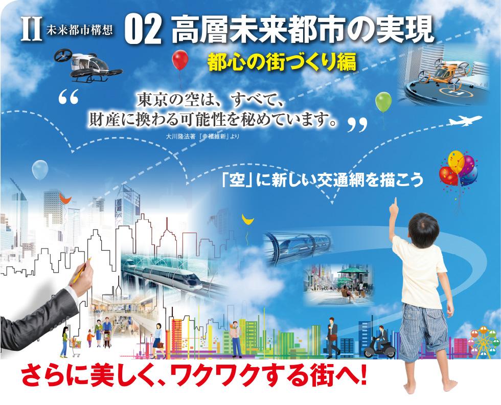 【政務調査会・都市計画インフラ部会】II 未来都市構想 02 高層未来都市の実現