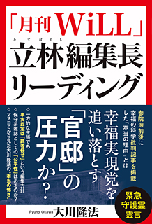 「月刊WiLL」立林編集長リーディング