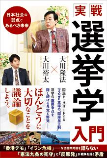 実戦・選挙学入門