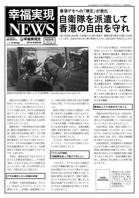 「幸福実現NEWS」特別号(改定版)2019年9月4日発信06