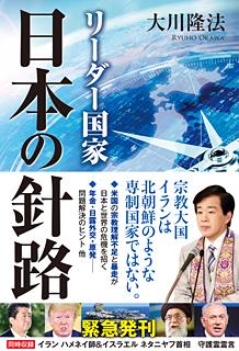 リーダー国家 日本の針路