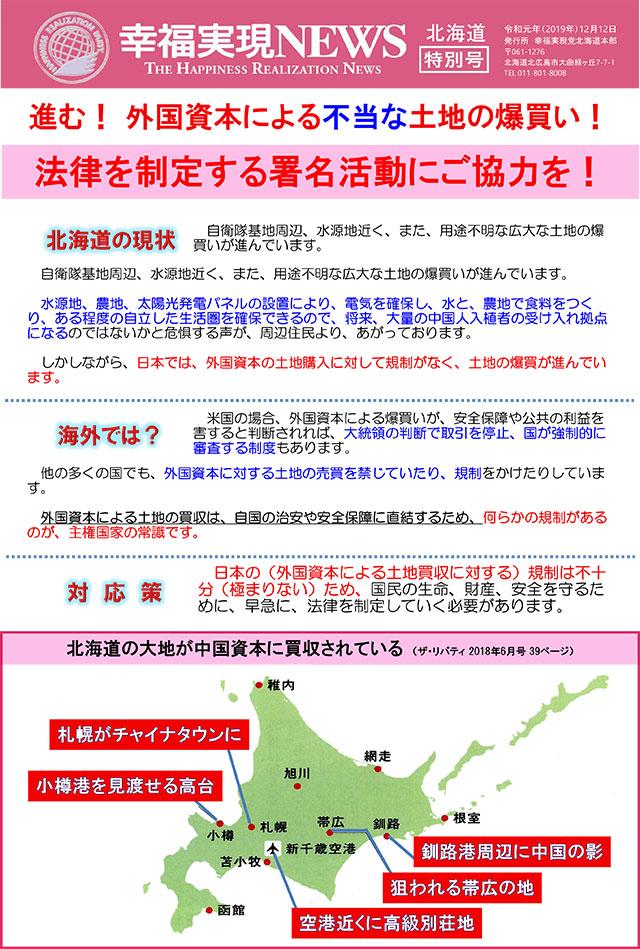 幸福実現NEWS 北海道 特別号 進む! 外国資本による不当な土地の爆買い! 法律を制定する署名活動にご協力を!