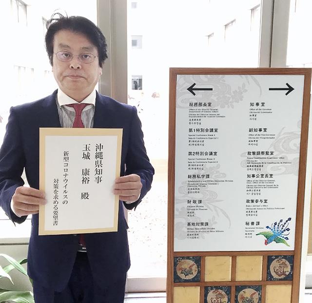 要望書を提出した金城竜郎幸福実現党九州エリア代表(沖縄県担当)