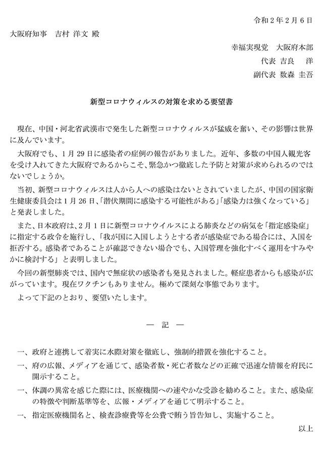 【コロナ】大阪府知事への要望書