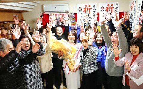 岐阜県飛騨市議会議員選挙で小笠原みほこ候補が当選!